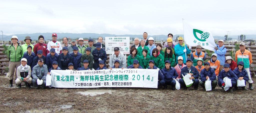 東北復興・海岸林再生記念植樹祭(その1)