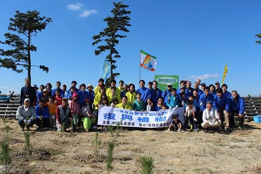 「植樹祭」記念写真(岩沼市寺島地区 2015.11.01)1